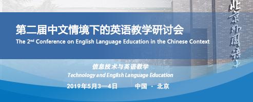第二届中文情境下的英语教学研讨会